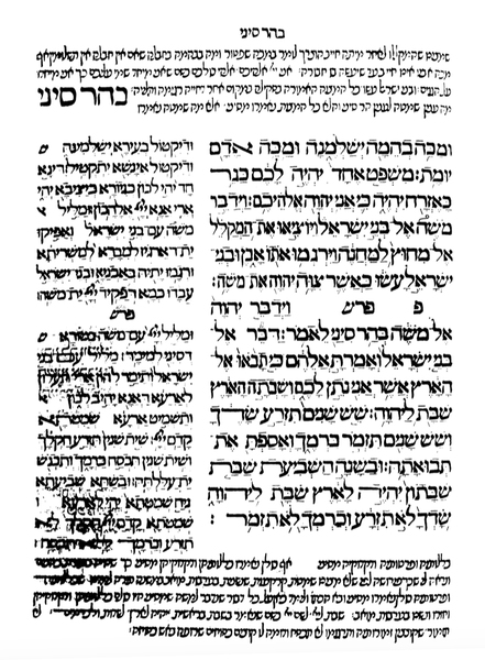 Print of Raschi's Commentary on the Torah, Lisbon 1491