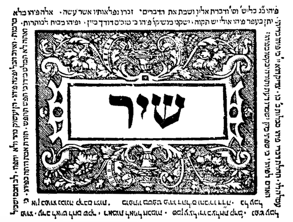 Print of the Second Rabbinic Bible (Bomberg2), Venice 1525